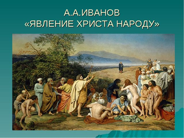 А.А.ИВАНОВ «ЯВЛЕНИЕ ХРИСТА НАРОДУ»