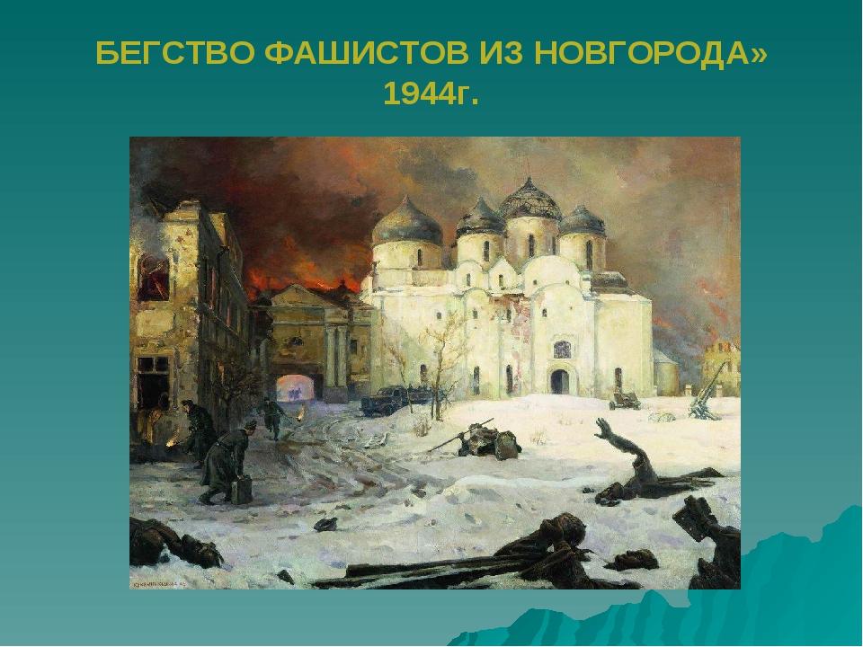 БЕГСТВО ФАШИСТОВ ИЗ НОВГОРОДА» 1944г.