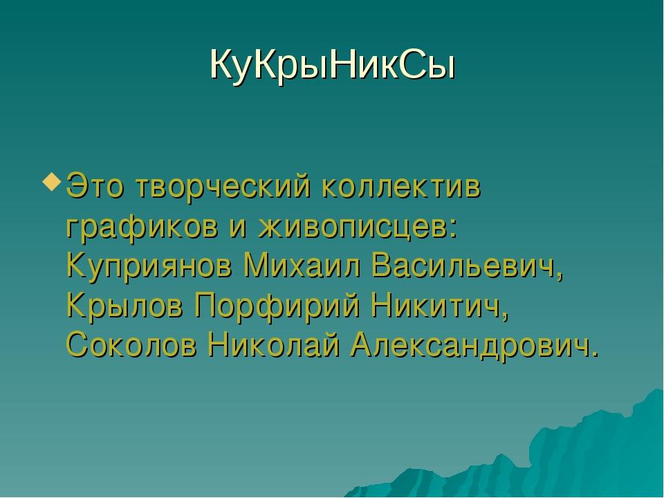 КуКрыНикСы Это творческий коллектив графиков и живописцев: Куприянов Михаил В...