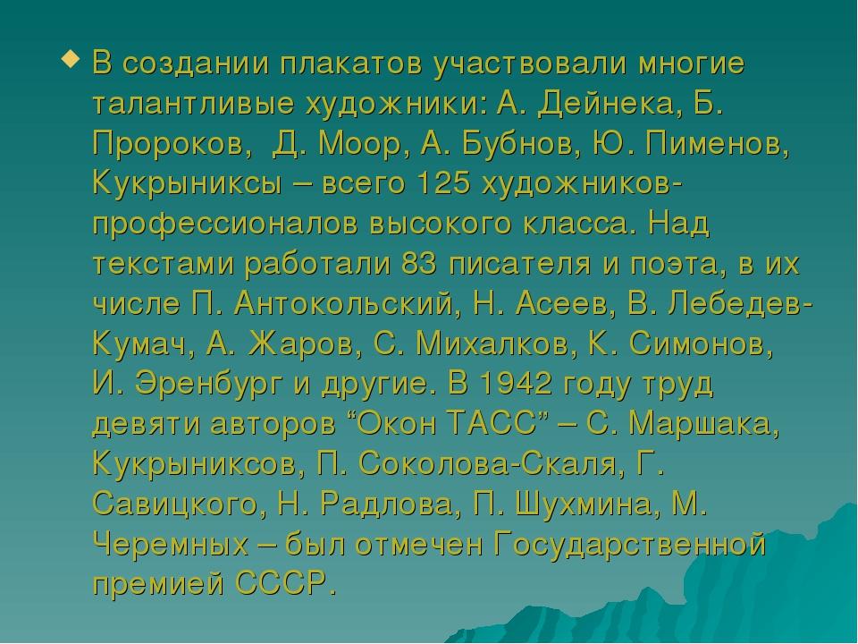 В создании плакатов участвовали многие талантливые художники: А. Дейнека, Б....