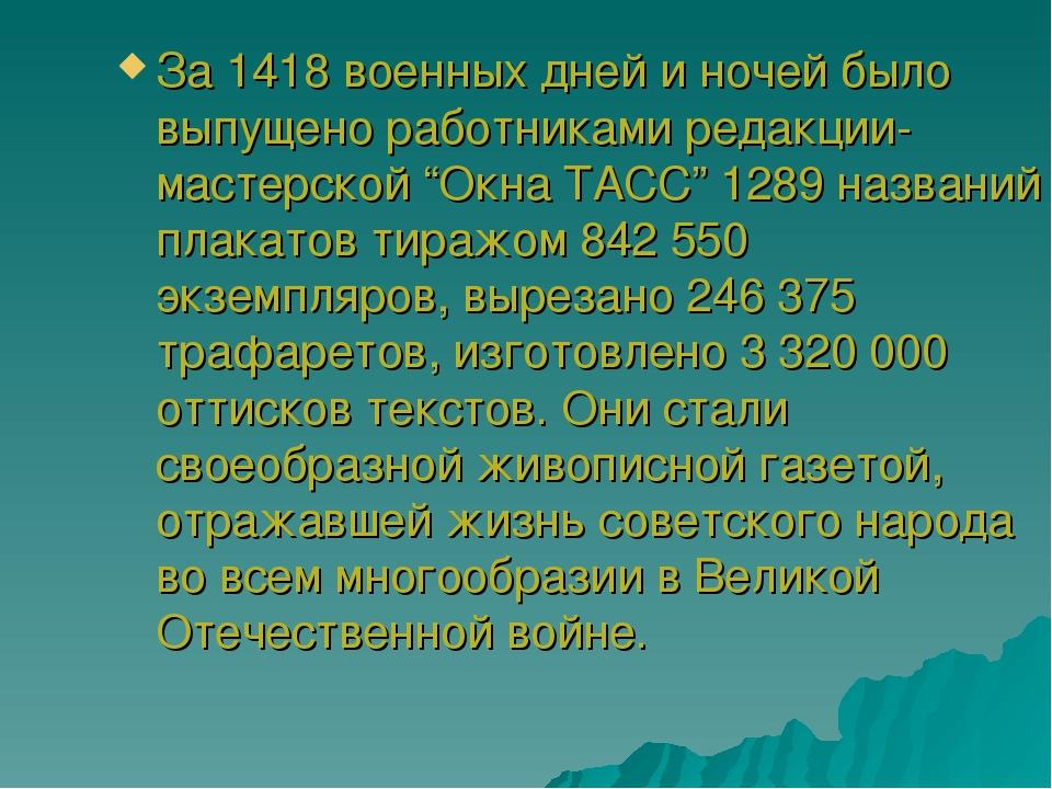 """За 1418 военных дней и ночей было выпущено работниками редакции-мастерской """"О..."""