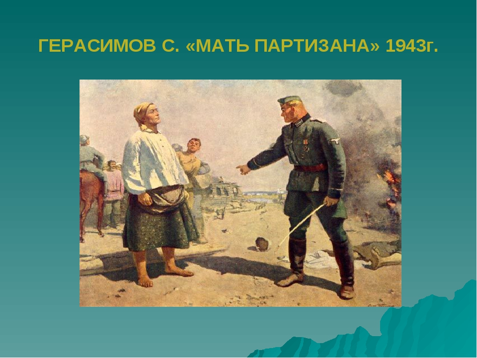 ГЕРАСИМОВ С. «МАТЬ ПАРТИЗАНА» 1943г.