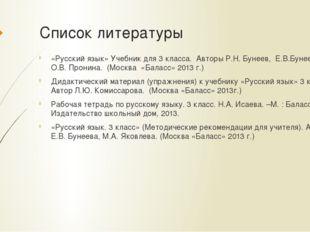 Списоклитературы «Русский язык» Учебник для 3 класса. Авторы Р.Н. Бунеев, Е.