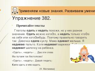 Упражнение382. ‡Прочитайтетексты Глаголыодетьинадетьпохожи,ноунихра