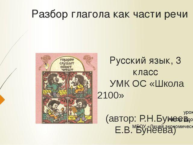 Разбор глагола как части речи Русский язык, 3 класс УМК ОС «Школа 2100» (авто...