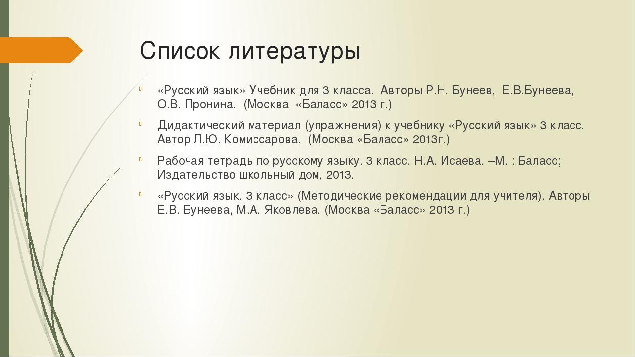 Списоклитературы «Русский язык» Учебник для 3 класса. Авторы Р.Н. Бунеев, Е....