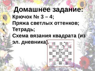 Домашнее задание: Крючок № 3 – 4; Пряжа светлых оттенков; Тетрадь; Схема вяза
