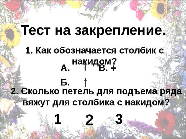 Тест на закрепление. 1. Как обозначается столбик с накидом? А. Б. В. 2. Сколь...