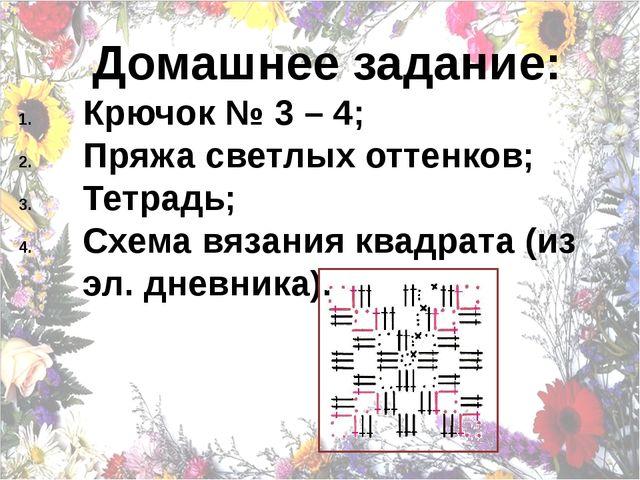 Домашнее задание: Крючок № 3 – 4; Пряжа светлых оттенков; Тетрадь; Схема вяза...