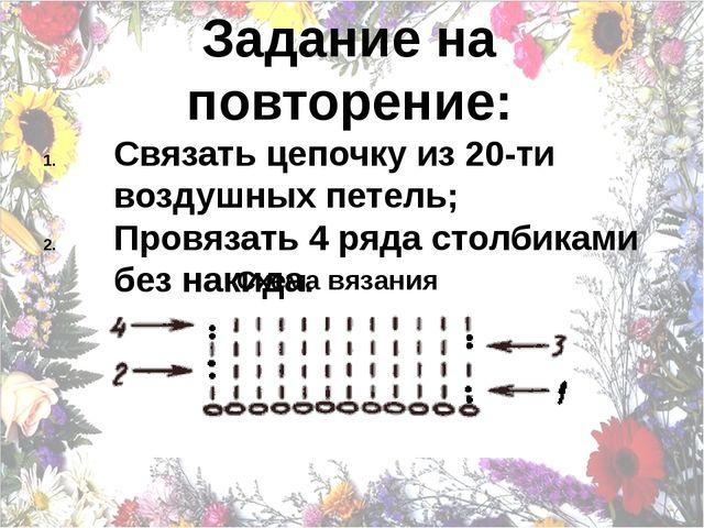 Задание на повторение: Связать цепочку из 20-ти воздушных петель; Провязать 4...