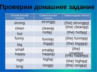 Проверим домашнее задание stronger (the) cleanest hotter (the) hottest funny