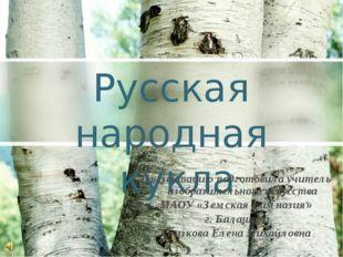 Русская народная кукла Презентацию подготовила учитель изобразительного искус
