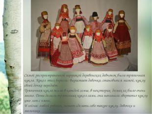 Самой распространенной игрушкой деревенских девчонок была тряпичная кукла. Ку