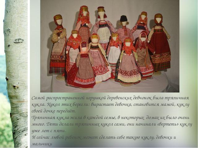 Самой распространенной игрушкой деревенских девчонок была тряпичная кукла. Ку...