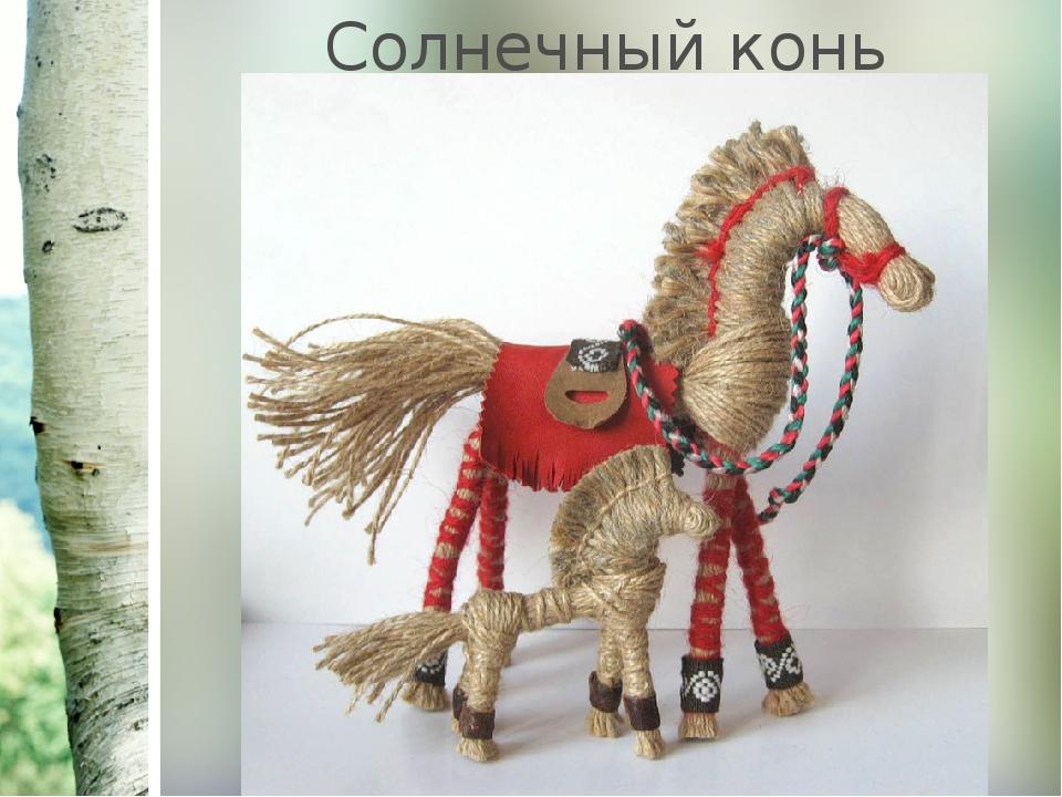 оберег своими конь руками солнечный