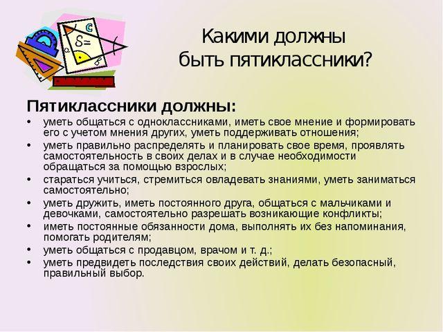 Пятиклассники должны: уметь общаться с одноклассниками, иметь свое мнение и...