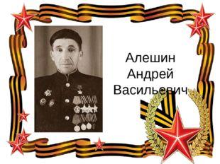 Алешин Андрей Васильевич