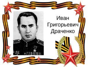 Иван Григорьевич Драченко