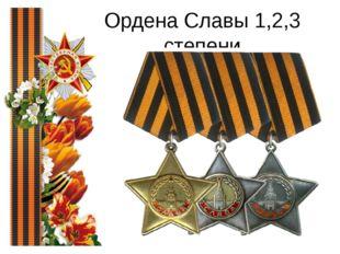 Ордена Славы 1,2,3 степени