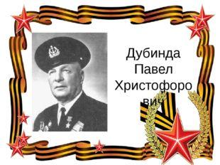 Дубинда Павел Христофорович