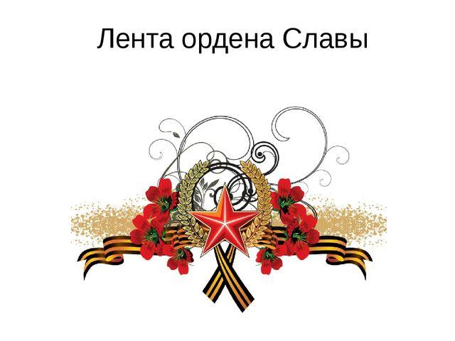 Лента ордена Славы