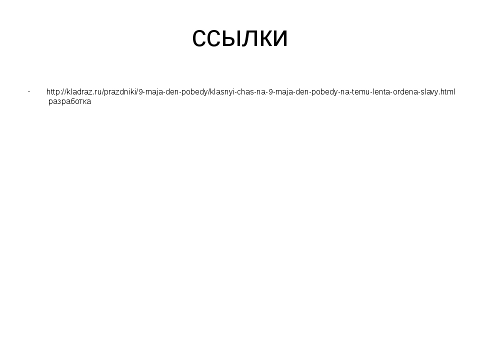 ссылки http://kladraz.ru/prazdniki/9-maja-den-pobedy/klasnyi-chas-na-9-maja-d...