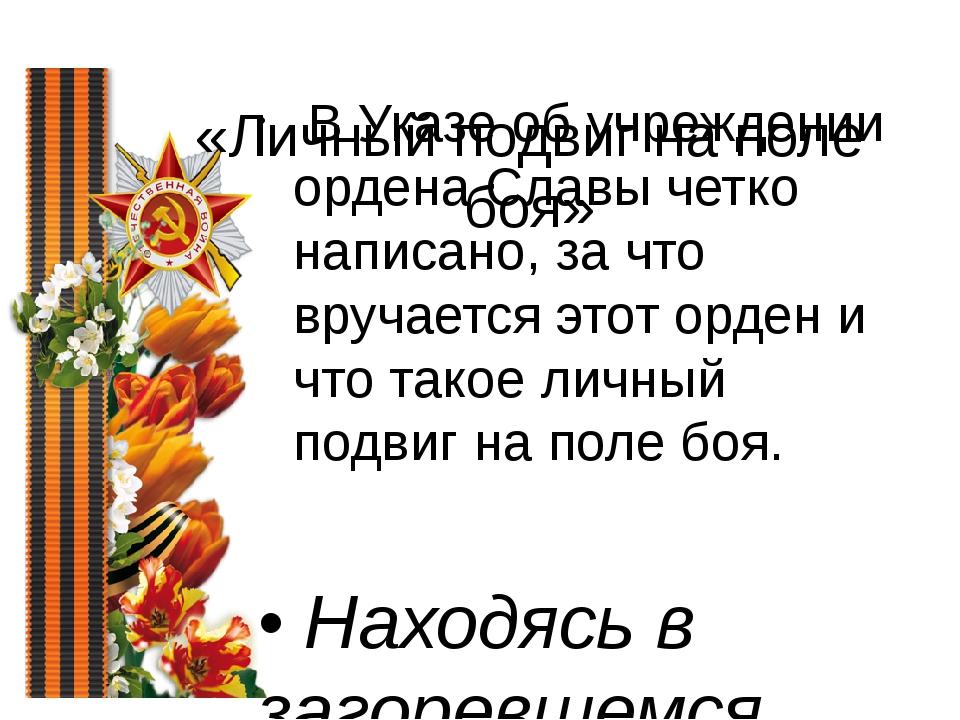 «Личный подвиг на поле боя» В Указе об учреждении ордена Славы четко написан...