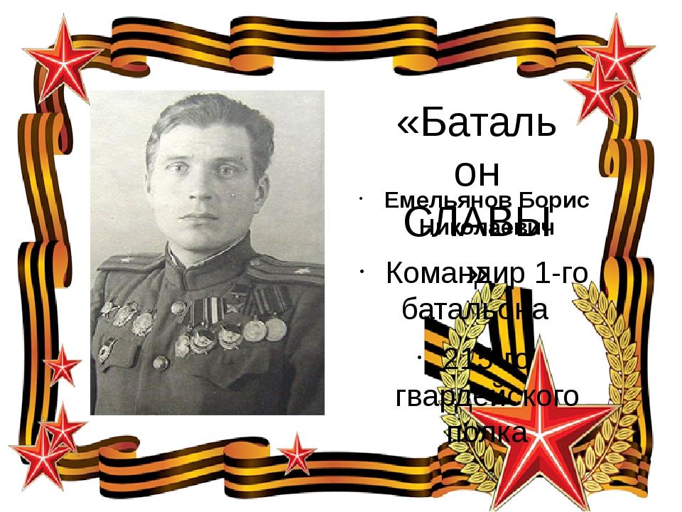 «Батальон СЛАВЫ» Емельянов Борис Николаевич Командир 1-го батальона 215-го гв...