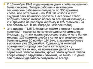 С 13 ноября 1941 года норма выдачи хлеба населению была снижена. Теперь рабоч