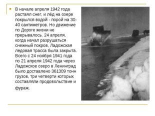 В начале апреля 1942 года растаял снег, и лёд на озере покрылся водой - порой