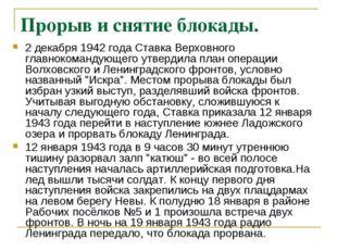 Прорыв и снятие блокады. 2 декабря 1942 года Ставка Верховного главнокомандую