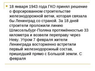 18 января 1943 года ГКО принял решение о форсированном строительстве железнод
