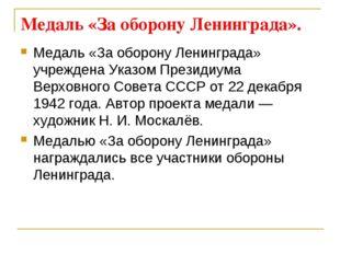 Медаль «За оборону Ленинграда». Медаль «За оборону Ленинграда» учреждена Указ