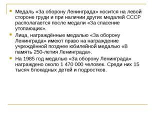 Медаль «За оборону Ленинграда» носится на левой стороне груди и при наличии д