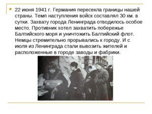 22 июня 1941 г. Германия пересекла границы нашей страны. Темп наступления вой