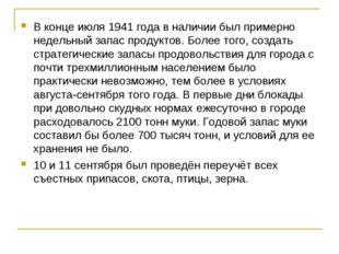 В конце июля 1941 года в наличии был примерно недельный запас продуктов. Боле
