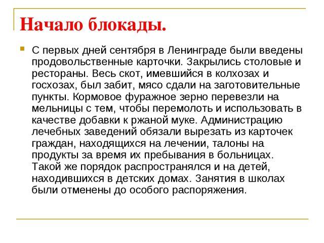 Начало блокады. С первых дней сентября в Ленинграде были введены продовольств...