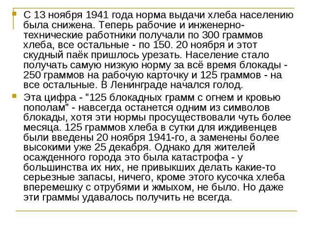 С 13 ноября 1941 года норма выдачи хлеба населению была снижена. Теперь рабоч...
