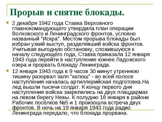 Прорыв и снятие блокады. 2 декабря 1942 года Ставка Верховного главнокомандую...