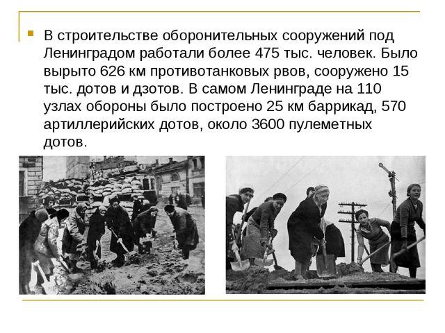 В строительстве оборонительных сооружений под Ленинградом работали более 475...