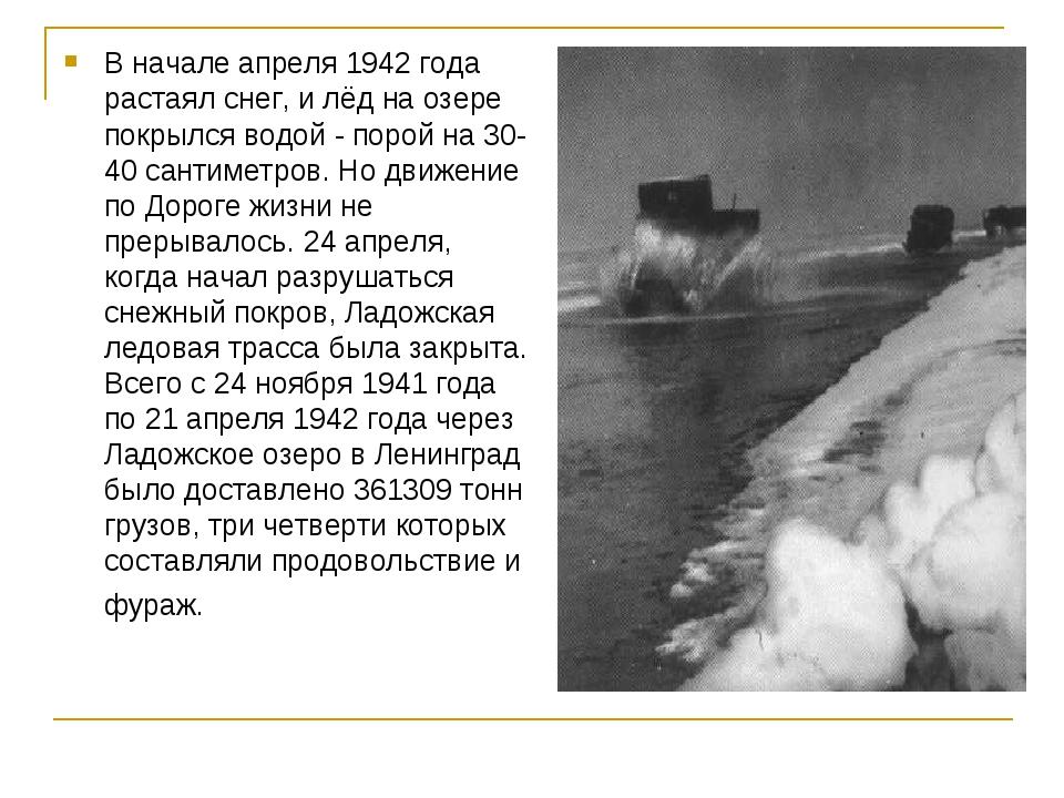 В начале апреля 1942 года растаял снег, и лёд на озере покрылся водой - порой...