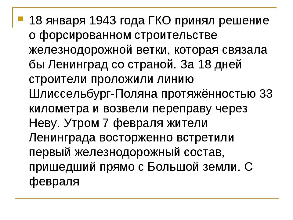18 января 1943 года ГКО принял решение о форсированном строительстве железнод...