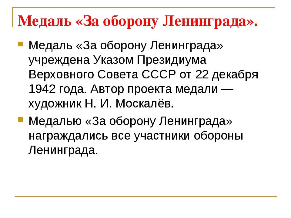 Медаль «За оборону Ленинграда». Медаль «За оборону Ленинграда» учреждена Указ...