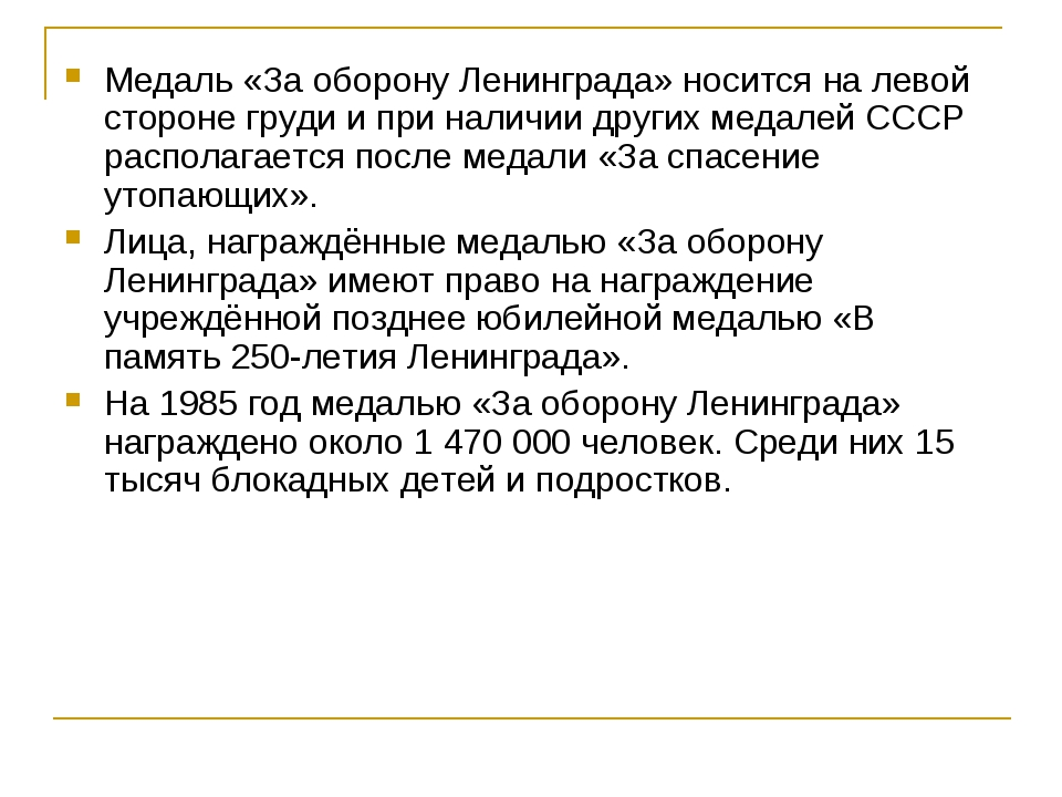 Медаль «За оборону Ленинграда» носится на левой стороне груди и при наличии д...