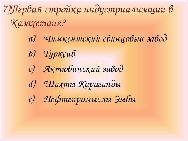 7)Первая стройка индустриализации в Казахстане? Чимкентский свинцовый завод Т...