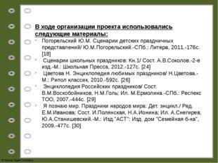 В ходе организации проекта использовались следующие материалы: Погорельский Ю