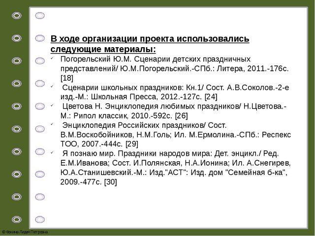 В ходе организации проекта использовались следующие материалы: Погорельский Ю...