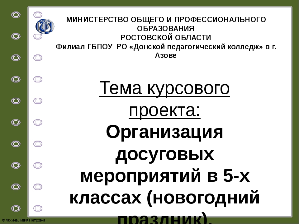 МИНИСТЕРСТВО ОБЩЕГО И ПРОФЕССИОНАЛЬНОГО ОБРАЗОВАНИЯ РОСТОВСКОЙ ОБЛАСТИ Филиал...