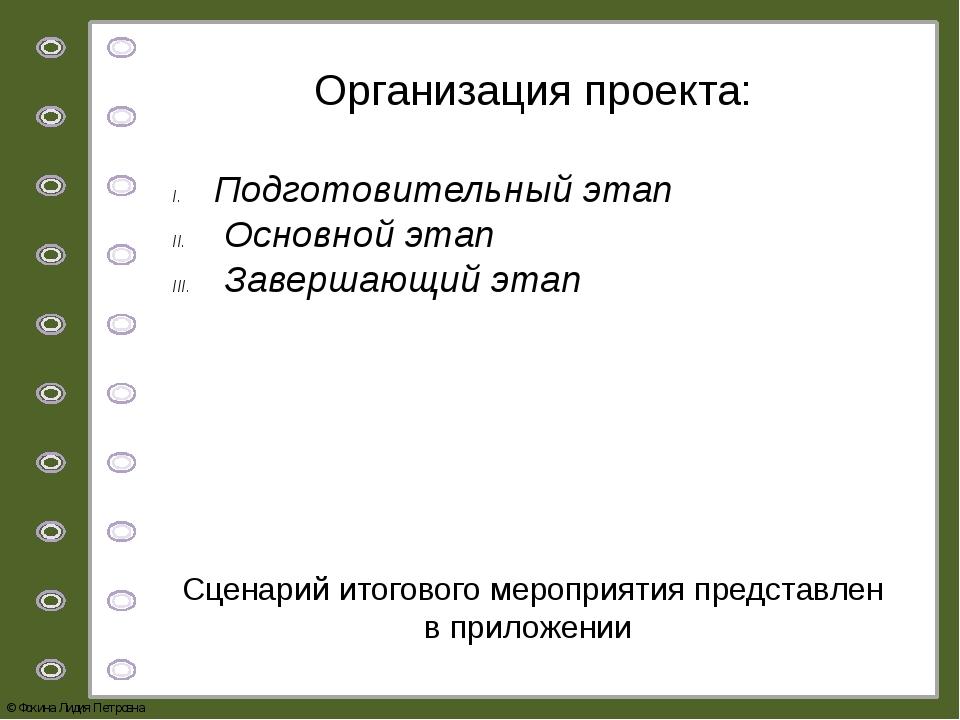 Организация проекта: Подготовительный этап Основной этап Завершающий этап Сце...