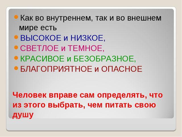 Человек вправе сам определять, что из этого выбрать, чем питать свою душу Как...
